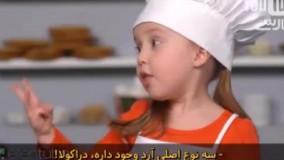 الن_شو  وقتی بریل همراه با کنت دراکولا آموزش آشپزی میدن