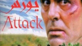 فیلم ایرانی یورش با زیرنویس انگلیسی