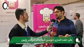 مصاحبه با استارت آپ سرآشپز پاپیون؛ شبکه اجتماعی آشپزی