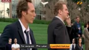 سریال فرار از زندان - فصل چهار - قسمت ۲۰ - دوبله فارسی
