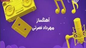 محله گل و بلبل 20 اسفند
