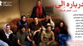 فیلم سینمایی درباره الی -کامل. با بازی گلشیفته فراهانی و ترانه علیدوستی