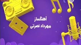 محله گل و بلبل 23 اسفند (عمو پورنگ )