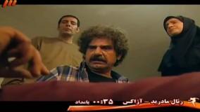 صحنه ی خنده دار از سریال دزد و پلیس