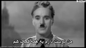 سخنرانی بی نظیر چارلی چاپلین خطاب به جهانیان