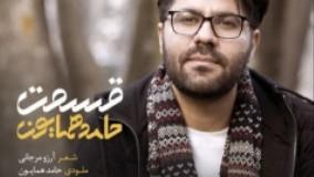 آهنگ جدید قسمت از حامد همایون