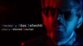 موزیک ویدئو جدید عماد طالب زاده بنام نامحدود