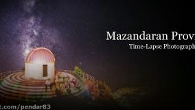 زیباترین تایم لپس نجومی و طبیعت مازندران