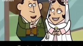 انیمیشن خیلی خیلی خنده دار نبینی ضرر کردی