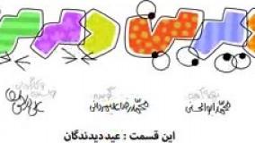 دیرین دیرین- عید دیدندگان