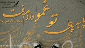 آهنگ_جدید محسن_یگانه پا_به_پای_تو
