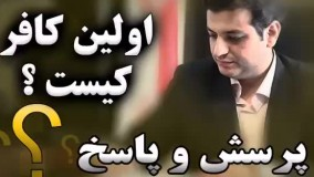 اولین کافر کیست؟ سخنرانی استاد علی اکبر رائفی پور