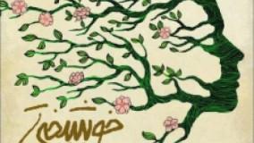 آهنگ جدید خوشبختی با صدای علی لهراسبی