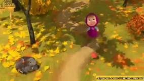 انیمیشن زیبای ماشا و آقا خرسه قسمت2