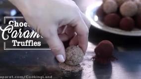 کارامل شکلاتی مجلسی