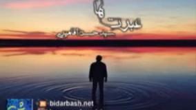 """سخنرانی تکان دهنده سیدحسن آقامیری """"عبرت ها"""""""