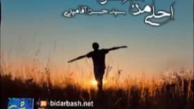 """سخنرانی تکان دهنده سیدحسن آقامیری """"احل من العسل"""""""