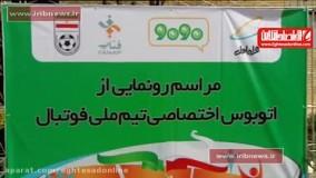 رونمایی از اتوبوس اختصاصی تیم ملی ایران
