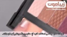مدل آرایش چشم سریع روزانه