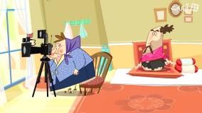 انیمیشن همسایه ها - قضاوت و تهمت به دیگران