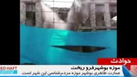 لحظه فروریختن موزه مردم شناسی بوشهر