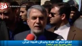 اعزام حجاج ایرانی به شرطه ها و شروطه ها!
