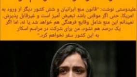 حمایت گلشیفته فراهانی از ترانه علیدوستی درباره اسکار