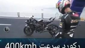 رکورد سرعت 400kmh با کاوازاکی در 26 ثانیه