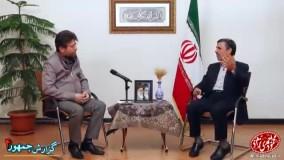 مصاحبه بی پرده و جنجالی با محمود احمدی نژاد درباره توافق هسته ای و انتخابات ۹۶