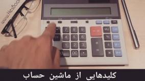 کلیدهای درجه ای ماشین حساب چیست