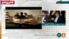احمدی نژاد کاندیدای ریاست جمهوری 96 ثبتنام کرد
