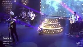 دانلود ویدیو اجرای زنده فرزاد فرزین به نام تو فکرتم