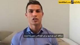 پیام کریستیانو رونالدو ستاره محبوب فوتبال برای کودکان سوری