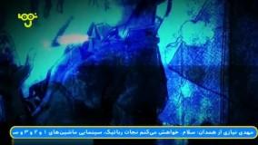 صلحبانان جهان قسمت ۳  (جستجو) - دوبله به فارسی