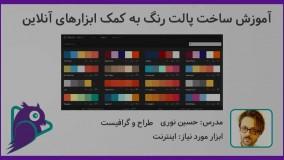 آموزش ساخت پالت رنگ به کمک ابزارهای آنلاین-پیش نمایش