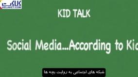 شبکه های اجتماعی به روایت بچه ها
