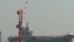 چین نخستین ناوهواپیمابر خود را به آب انداخت