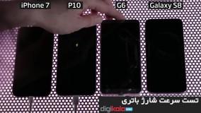 تست سرعت شارژ باتری Galaxy S8 , iPhone 7, Huawei P10 و LG G6