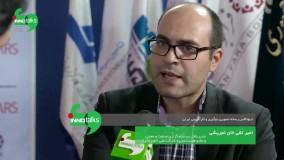 گفتگو با امیرتقی خان تجریشی «مدیرعامل سرمایهگذاری صنعت و معدن و عضو هیأت مدیرهی شرکت ملی انفورماتیک»