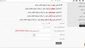 آموزش نحوه ثبت نام در سایت شیدایی