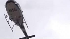 سقوط عجیب و وحشتناک هلیکوپتر در هنگام فرود