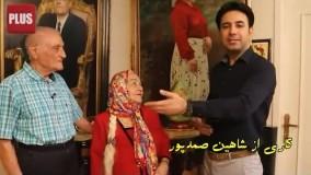 پیرترین و عاشق ترین زوج ایرانی