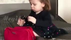 قشنگ معلومه از مامانش یاد گرفته