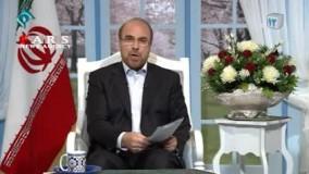 قالیباف: آقای روحانی! مردم نه صبر ایوب دارند نه عمر نوح!/ در کشوری که کلیهفروشی وسیله امرار معاش باشد جلوی دینفروشی را نمیتوان گرفت