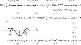 پاسخ سوال 102کنکور ریاضی 95 درس ریاضی