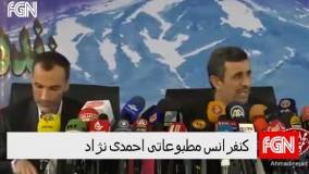 کنفرانس خبری دکتر محمود احمدی نژاد در فروردین 96