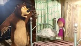 کارتون ماشا و خرس