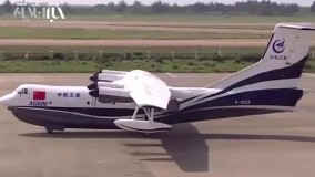 بزرگترین هواپیمای آبی- خاکی دنیا