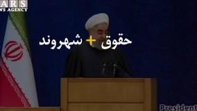 منشور حقوق شهروندی روحانی و وزرا بجز فریدون