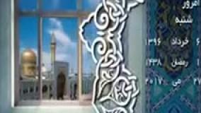 اوقات شرعی به افق مشهد مقدس  1396/03/06